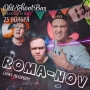 Roma-Nov, вечеринка (18+)
