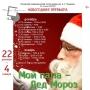 Мой папа - Дед Мороз (0+)