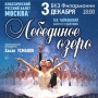 Лебединое озеро, балет (6+)