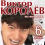 Виктор Королев (6+)
