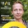 Иван Охлобыстин. Новая русская философия (12+)