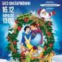 Новогодние приключения Белоснежки, Детский мюзикл (0+)