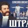 Новогоднее шоу «БЕЛОСНЕЖНЫЙ БАЛ Иоганна ШТРАУСА» (6+)