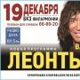 Валерий Леонтьев (6+)