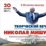 Творческий вечер к 85-летию Николая Мишукова (6+)