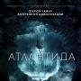 Атлантида (16+)