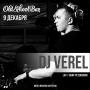 DJ Vervel, вечеринка (18+)