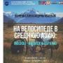 На велосипеде в Среднюю Азию, лекция (0+)