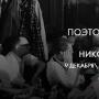 17-й сеанс Поэтопроектора: Даниил Да и Николай Барабанов (0+)