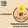 Музыкальный квиз ФонографЪ (16+)