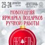 АРТ-ель, новогодняя ярмарка подарков ручной работы (0+)