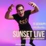 Sunset Live, вечеринка (18+)2