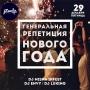 Генеральная репетиция Нового Года, вечеринка (18+)