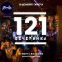 121 вечеринка (18+)