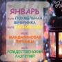 Новогодние праздники в ресторане «NATA INN», вечеринка (18+)