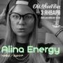 DJ Alina Energy, вечеринка (18+)