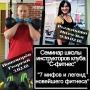 7 мифов и легенд новейшего фитнеса, семинар (0+)