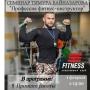Профессия фитнес-инструктор,семинар (18+)