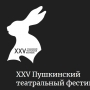 Месяц в деревне, в рамках XXV Пушкинского театрального фестиваля (12+)