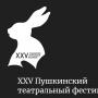 Онегин-жест (билет участника спектакля), в рамках XXV Пушкинского театрального фестиваля (16+)