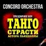 Праздничное шоу «ТАНГО СТРАСТИ Астора ПЬЯЦЦОЛЛЫ» (16+)