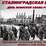 Ты в памяти и в сердце, Сталинград!» (0+)