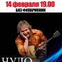 Алексей Архиповский - балалаечник-виртуоз (6+)
