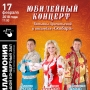 Я лечу над Россией, юбилейный концерт (0+)