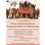 Торжественно-траурные мероприятия, посвященные 29-й годовщине вывода советских войск из Афганистана (6+)