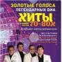 Вокально-инструментальный ансамбль