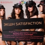Экшн Satisfaction (18+)