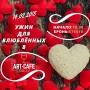 Романтический вечер в ART-CAFE Elite (18+)