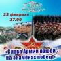 Слава Армии нашей - на знаменах побед!(0+)
