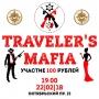 Traveler's Mafia, игра (12+)