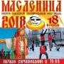 Ежегодный волейбольный фестиваль «Масленица-2018» (0+)