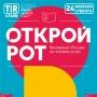 ОТКРОЙ РОТ – Чемпионат России по чтению вслух (18+)