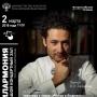 Концерт Академического симфонического оркестра имени В.И.Сафонова (6+)