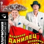 Владимир Данилец и Владимир Моисеенко, Юмористическая программа (6+)