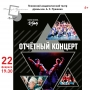 Отчётный концерт Школы танцев «Dance Family» (6+)