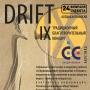 Drift и Слезы Счастья, IX традиционный благотворительный концерт (18+)