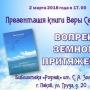 Презентация сборника Веры Сергеевой «Вопреки земному притяжению» (0+)