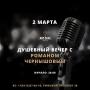 Вечер живой музыки в ART-CAFE Elite: Роман Чернышов (18+)