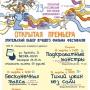Российский фестиваль анимационного кино (0+)
