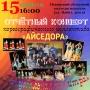 Танцевальная палитра, отчетный концерт хореографического коллектива