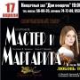 Мастер и Маргарита (16+)