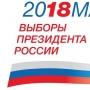 Концерт, посвященный Выборам Президента России (0+)
