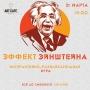Эффект Эйнштейна, интерактивно-развлекательная игра (6+)