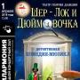 Шер-Лок и Дюймовочка, детективная комедия-мюзикл (0+)