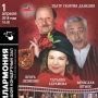 Ханума, остросюжетная музыкальная комедия (12+)