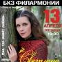 Светлана Копылова (6+)